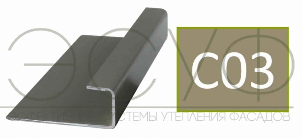 Соединительный профиль алюминиевый 3 м 45/15/8 C01 Cedral C03 Белый песок